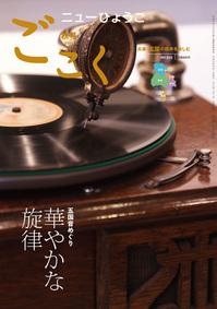 gokoku_14aki.jpg