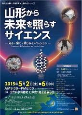 20150502_event.jpg