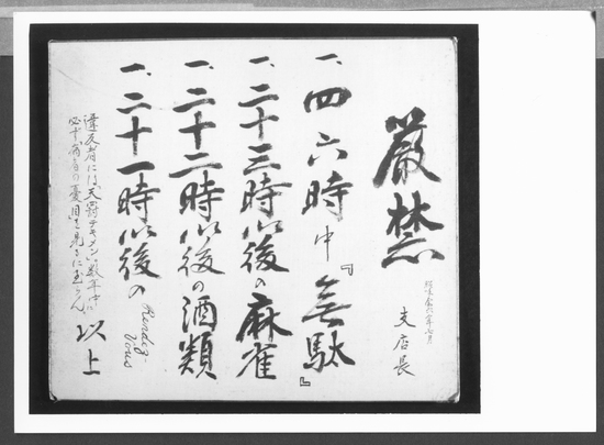 西川政一東京支店長時代の色紙(51歳、S26?)(27.7.15).jpg