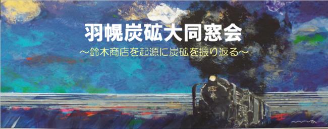 「羽幌炭砿大同窓会」開催案内用スケッチ.PNG