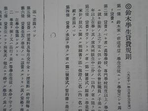 PA043871奨学金規則.jpg