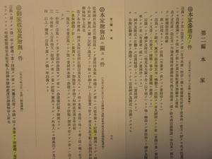 PA083881 例規集「本家」.jpg