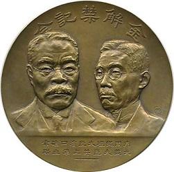 0000000096712金解禁記念メダル - コピー.jpg