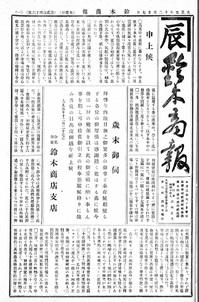 鈴木商報.jpg