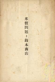 )4304-1米価問題と鈴木商店(表紙.jpg