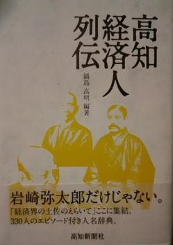 00930001高知経済人列伝.jpg