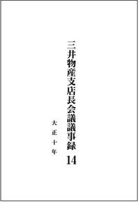 3000009248三井物産支店長会議議事録(大正10年)表紙.jpg