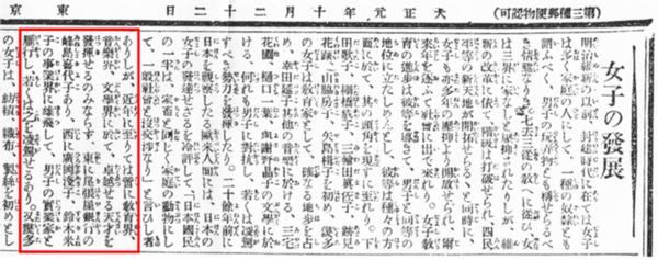 大正元年10月22日付東京朝日新聞「女子の發展」.png