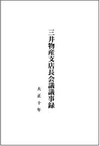 3000009248三井物産支店長会議議事録(大正10年) - コピー.jpg