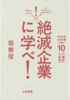 bookfan_bk-4479771956絶滅企業に学べ.jpg