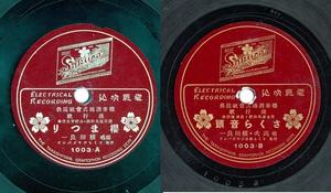 桜ビールCMレコード.jpg