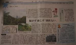 DSC_0158毎日新聞 - コピー.jpg