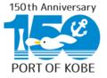 神戸開港150年記念事業ロゴマーク.PNG