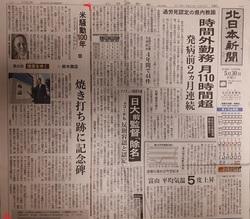 20180604_210943北日本新聞 - コピー.jpg