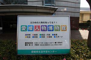d17081272a041cb72ce127bbe44465d6愛媛人物博物館.jpg