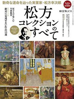 matsukata_collection.jpg