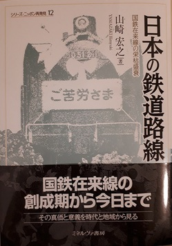 20190904_225108日本の鉄道路線.jpg