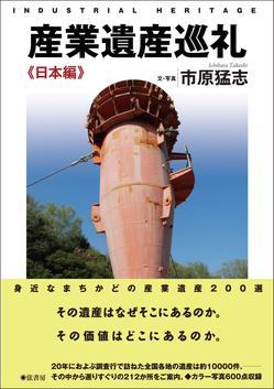 81rWpjsMmeL産業遺産巡礼.jpg