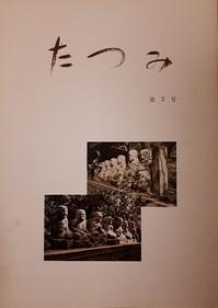 20191029_204001たつみ第2号(表紙).jpg