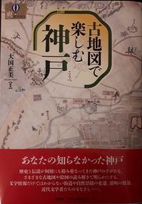 20191212_184157古地図で楽しむ神戸.jpg