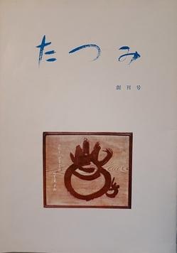 20190923_100107たつみ創刊号表紙 - コピー.jpg