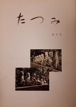 20191029_204001たつみ第2号(表紙) - コピー.jpg