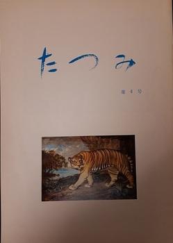20191206_203007たつみ第4号(表紙) - コピー.jpg