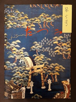 20191206_205646たつみ第5号(表紙) - コピー.jpg