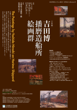 yosidahirosiharimazousennjyokaigaguntirasi.PNG