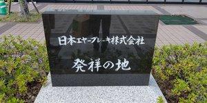 日本エヤーブレーキ発祥の地.jpg