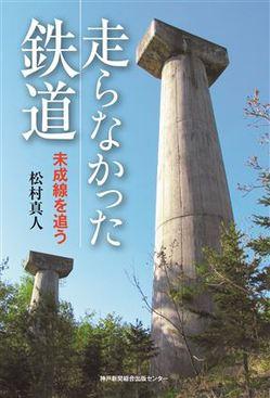 走らなかった鉄道 松村真人.jpg