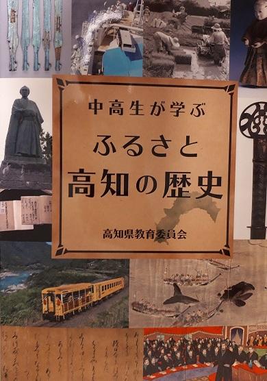 http://www.suzukishoten-museum.com/blog/images/20180604_210215%E9%AB%98%E7%9F%A5%E3%83%BB%E6%AD%B4%E5%8F%B2%E5%89%AF%E8%AA%AD%E6%9C%AC.jpg