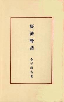 http://www.suzukishoten-museum.com/blog/images/4303-2%E3%80%80%E7%B5%8C%E6%B8%88%E9%87%8E%E8%A9%B1.jpg