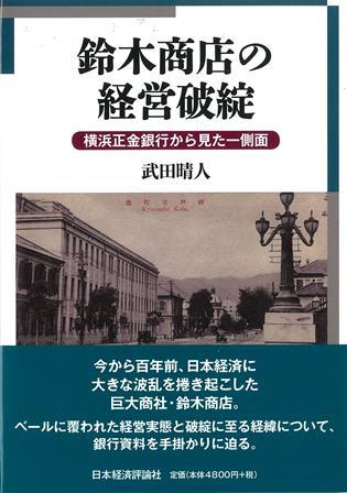 http://www.suzukishoten-museum.com/blog/images/978-4-8188-2472-0%E9%88%B4%E6%9C%A8%E5%95%86%E5%BA%97%E3%81%AE%E7%B5%8C%E5%96%B6%E7%A0%B4%E7%B6%BB.jpg