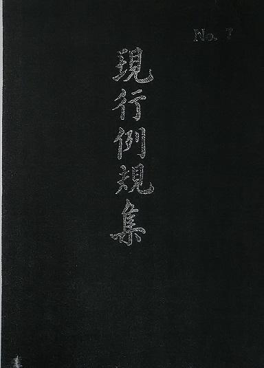 http://www.suzukishoten-museum.com/blog/images/DSC_0199%E7%8F%BE%E8%A1%8C%E4%BE%8B%E8%A6%8F%E9%9B%86.jpg