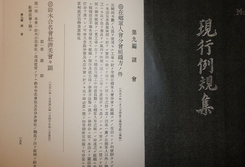 http://www.suzukishoten-museum.com/blog/images/PA033867.jpg