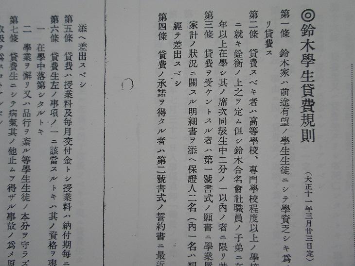 http://www.suzukishoten-museum.com/blog/images/PA043871%E5%A5%A8%E5%AD%A6%E9%87%91%E8%A6%8F%E5%89%87.jpg