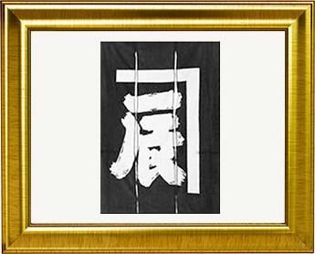 http://www.suzukishoten-museum.com/blog/images/index_pi_cat5%E8%BE%B0%E5%B7%B1%E3%83%BB%E6%9A%96%E7%B0%BE.jpg