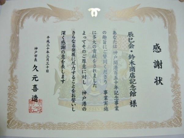 http://www.suzukishoten-museum.com/blog/images/kansyasjyoukoubesi.jpg