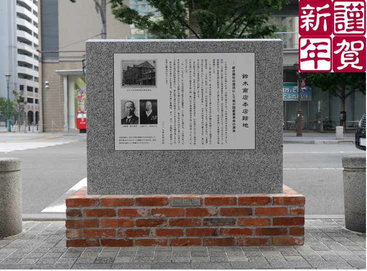 http://www.suzukishoten-museum.com/blog/images/kinngasinnenn3.PNG